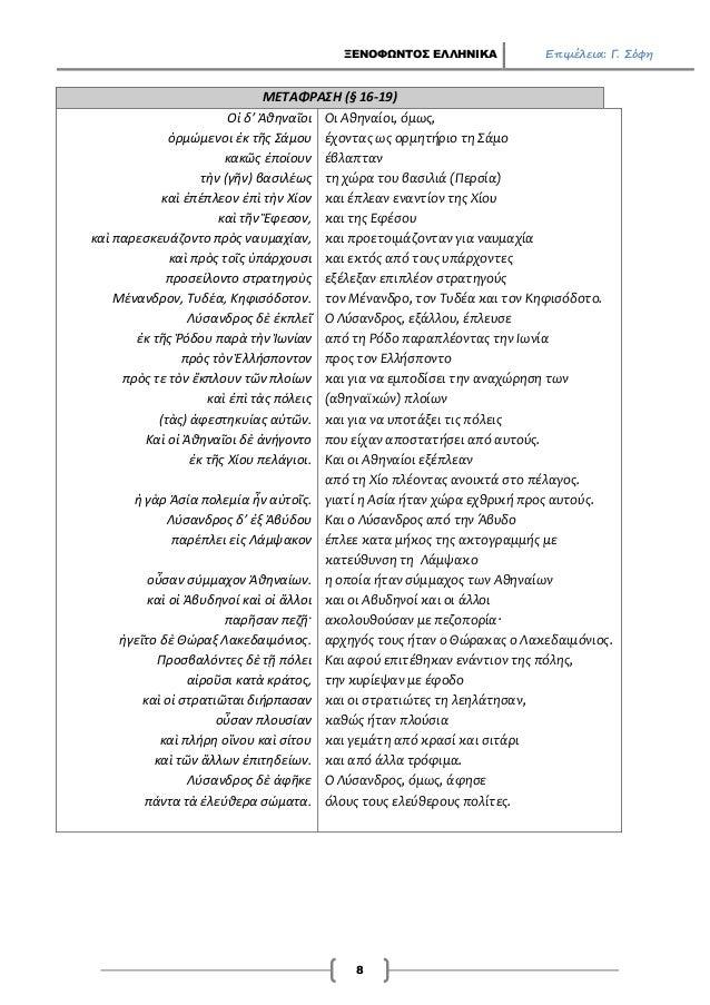 ΞΕΝΟΦΩΝΤΟΣ ΕΛΛΗΝΙΚΑ Επιμέλεια: Γ. Σόφη 8 ΜΕΤΑΦΡΑΣΗ (§ 16-19) Οἱ δ' Ἀθηναῖοι ὁρμώμενοι ἐκ τῆς Σάμου κακῶς ἐποίουν τὴν (γῆν)...