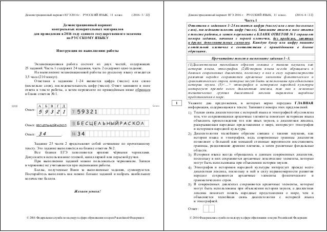 Демонстрационный егэ по русскому языку для 9 класса