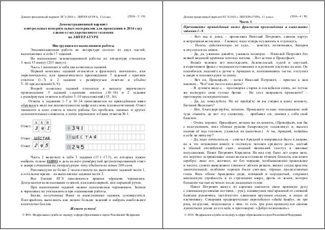 Фипи-демрверсии егэ русский язык 11 класс