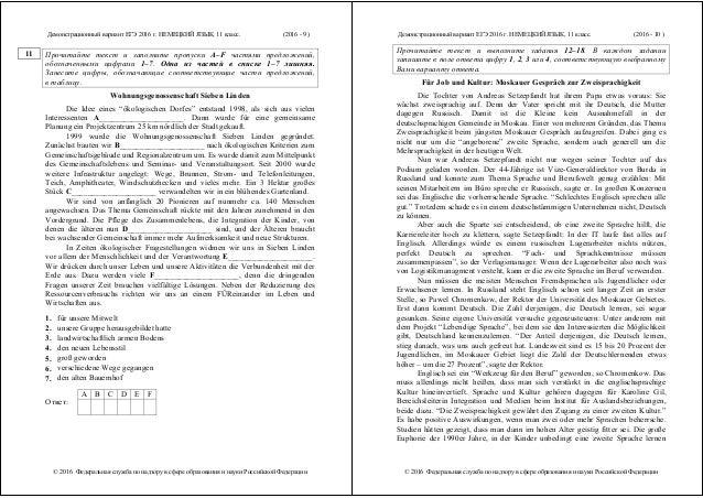 демоверсии егэ 2016 немецкий язык письменная часть