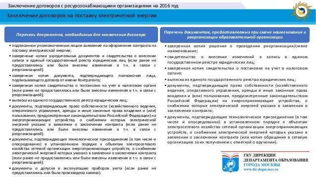 Заключение договоров с ресурсоснабжающими организациями на 2016 год Заключение договоров на поставку электрической энергии...