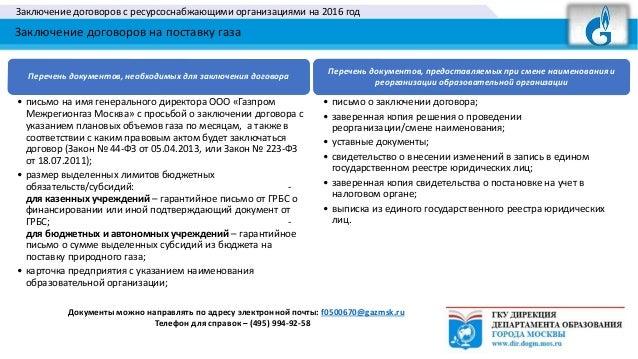 Заключение договоров с ресурсоснабжающими организациями на 2016 год Заключение договоров на поставку газа Перечень докумен...