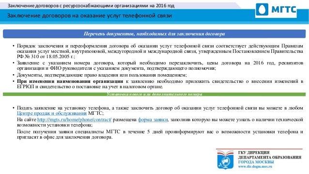 Заключение договоров с ресурсоснабжающими организациями на 2016 год Заключение договоров на оказание услуг телефонной связ...