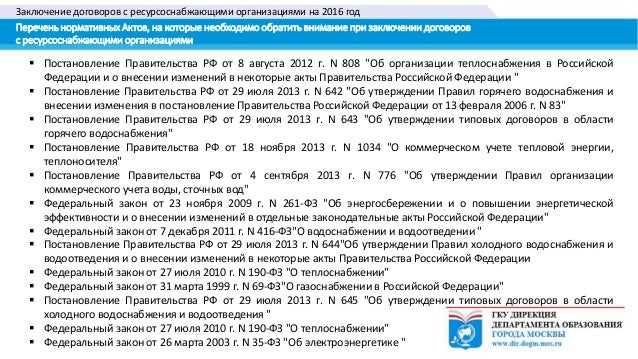 Заключение договоров с ресурсоснабжающими организациями на 2016 год  Постановление Правительства РФ от 8 августа 2012 г. ...