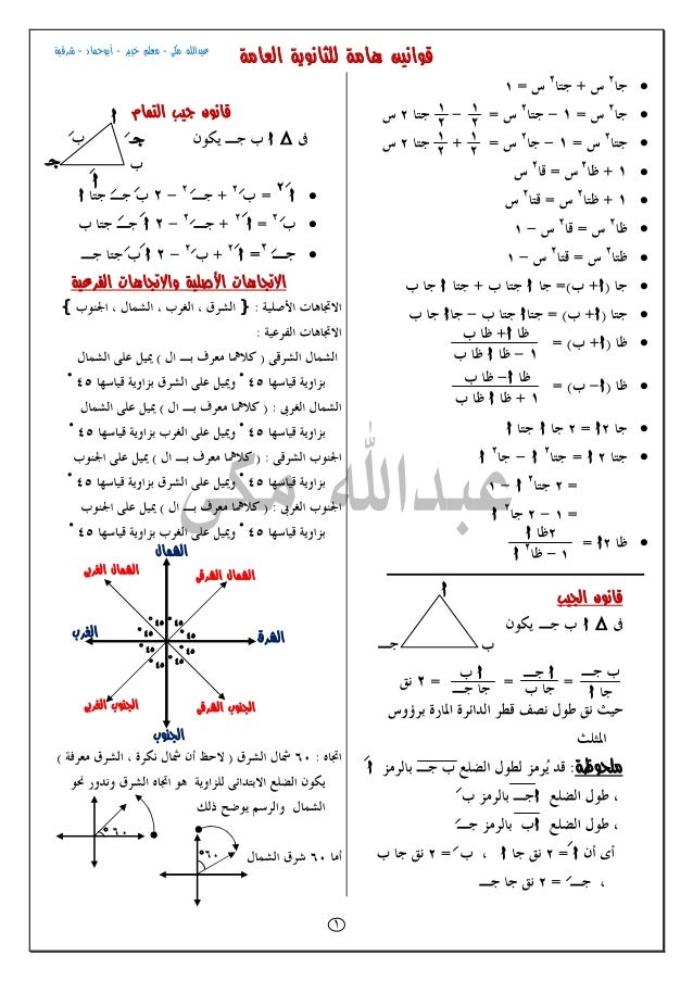 أساسيات ميكانيكا الموائع pdf