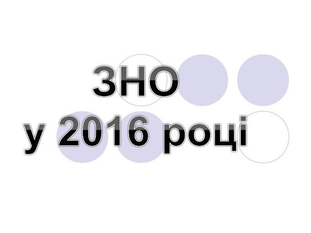  Накази Міністерства освіти і науки України: • від 14.09.2015 № 923 «Деякі питання проведення в 2016 році зовнішнього нез...