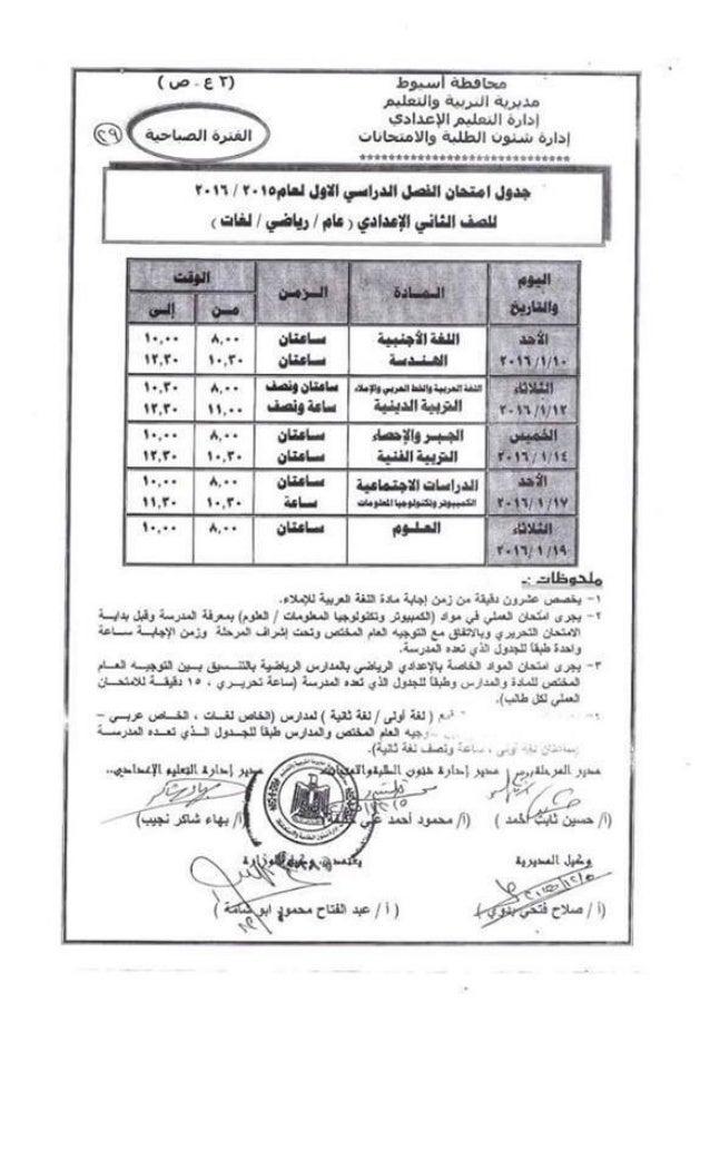 اسيوط جدول امتحان الفصل الدراسي الاول للمرحلتين الابتدائية والاعدادية 2016