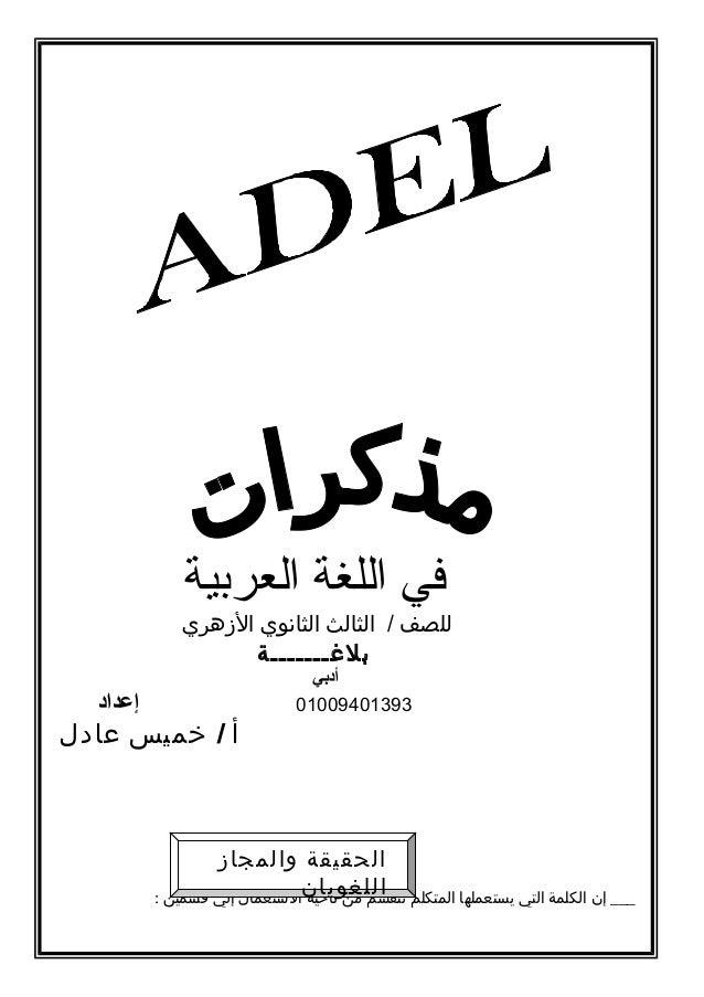 ___إنالكلمةالتييستعملهاالمتكلمتنقسممنناحيةالستعمالإليقسمين: فياللغةالعربية للصف/الثالثالث...