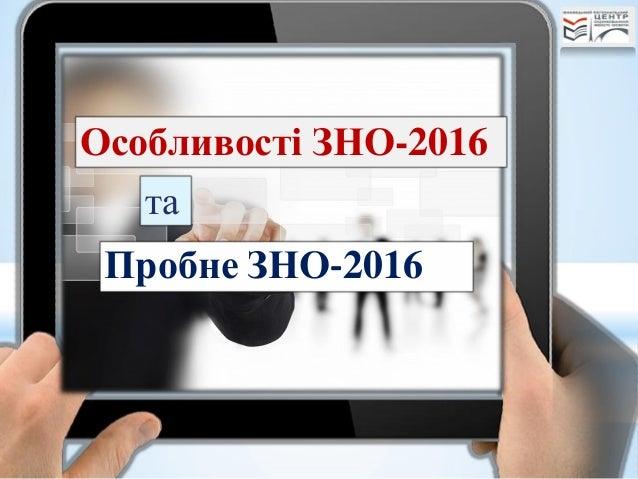 Особливості ЗНО-2016 та Пробне ЗНО-2016