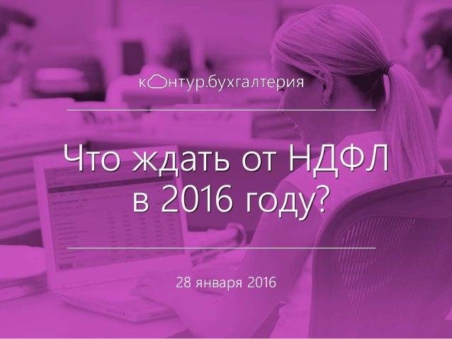 Что ждать от НДФЛ в 2016 году? 28 января 2016
