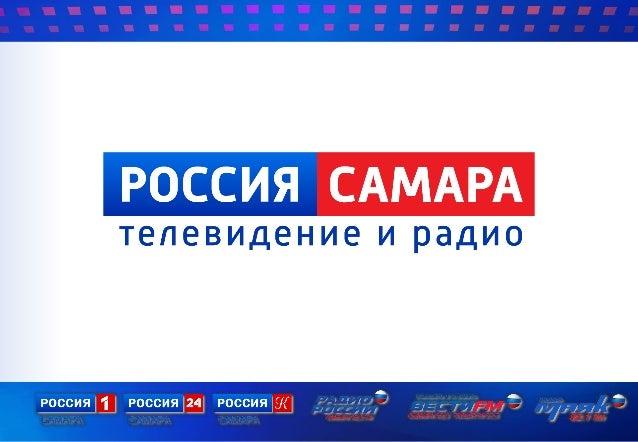 ГТРК «Самара» – крупнейшая государственная региональная телерадиокомпания: 58 лет в телеэфире, 89 лет в радиоэфире В тради...