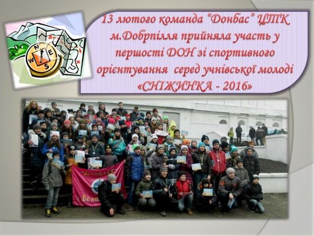 За програмою змагань учасники змагались на спринтерській дистанції у заданому напрямку в парку імені Пушкіна м.Краматорська