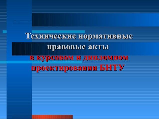 Технические нормативныеТехнические нормативные правовые актыправовые акты в курсовом и дипломномв курсовом и дипломном про...