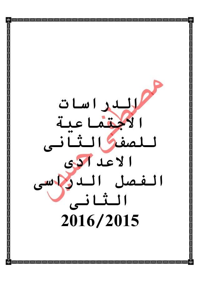 الدراسات االجتماعية الثانى للصف االعدادى الدراسى الفصل الثانى 5102/5102