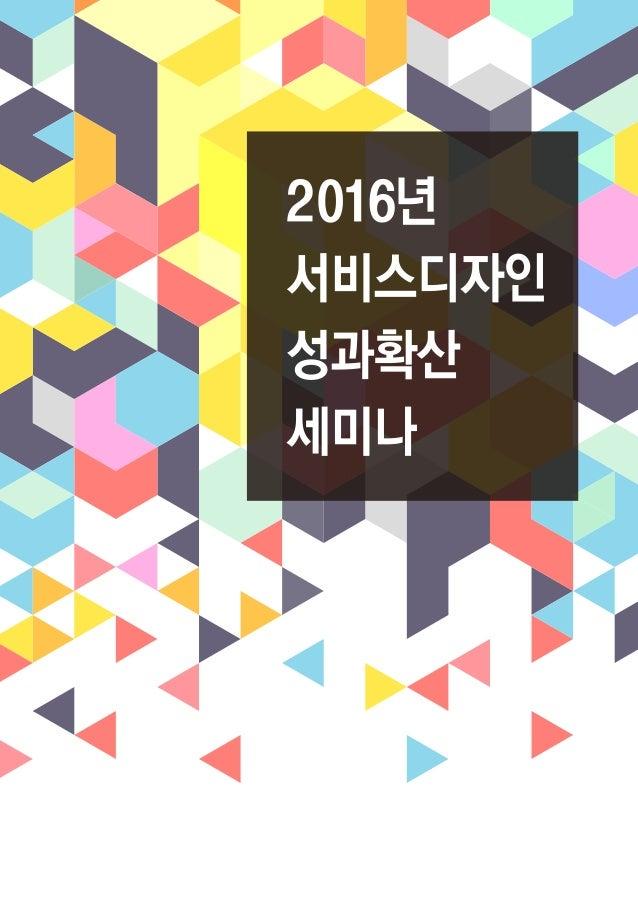 2016 서비스디자인 성과확산 세미나 자료집 (한국디자인진흥원)