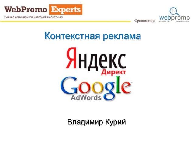 Контекстная реклама Владимир Курий