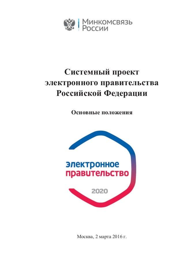 Системный проект электронного правительства Российской Федерации Основные положения Москва, 2 марта 2016 г.
