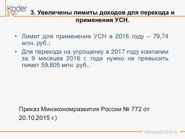 валютной операции проект увеличения лимита усн людей продолжают