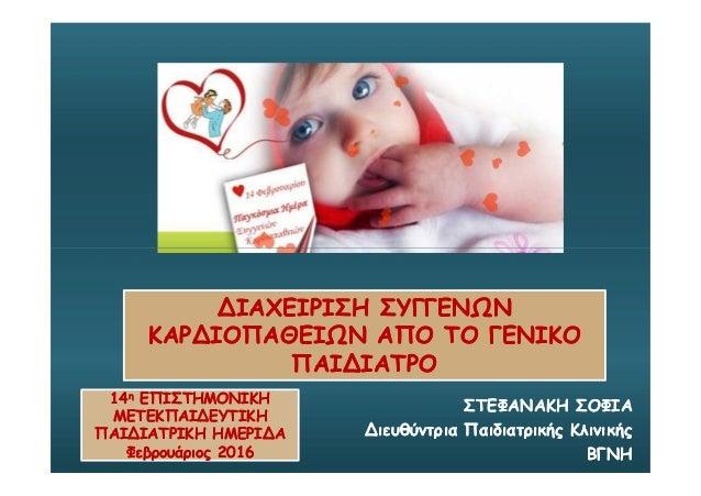 ΣΤΕΦΑΝΑΚΗ ΣΟΦΙΑΣΤΕΦΑΝΑΚΗ ΣΟΦΙΑ Διευθύντρια Παιδιατρικής ΚλινικήςΔιευθύντρια Παιδιατρικής Κλινικής ΒΓΝΗΒΓΝΗ ΔΙΑΧΕΙΡΙΣΗ ΣΥΓΓ...