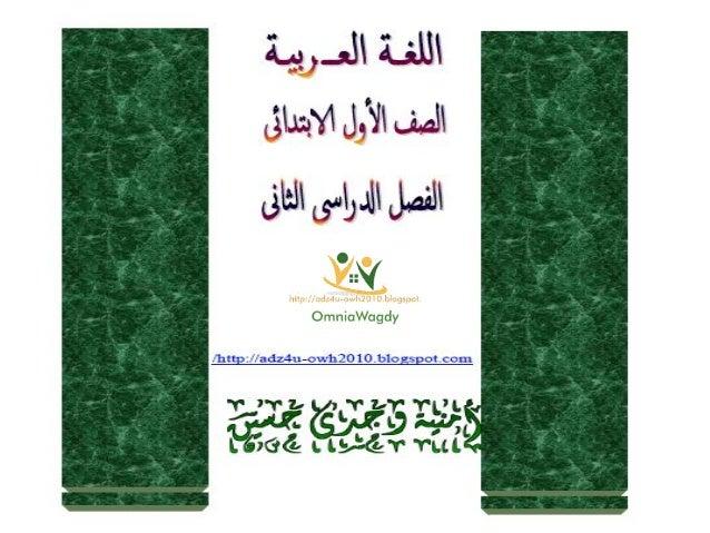 ثلاثون اختبار معدل فى اللغة العربية للصف الأول الابتدائى   الترم الثانى أمنية وجدى 2016