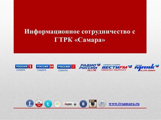 Информационное сотрудничество с ГТРК «Самара» www.tvsamara.ru