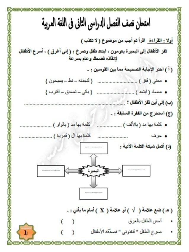 امتحان الميدتيرم الثانى فى اللغة العربية للصف الثانى الابتدائى 2016 أمنية وجدى