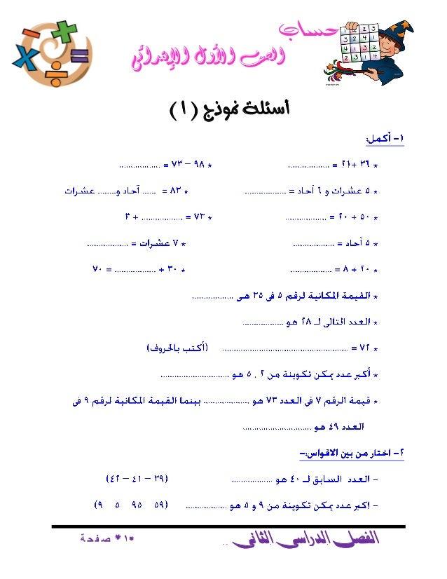 الثانى الدراسى الفصل*1*ة ح ف ص الصفاألولاإلبتدائى حساب أسئلةمنوذج(1)