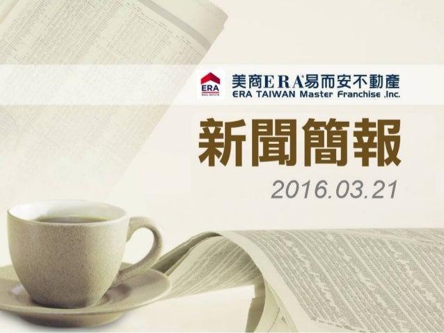 raERA'5rrfiE7r~§JiE   ERA TAIWAN Master Franchise . lnc.   filififififi  2016.03.21