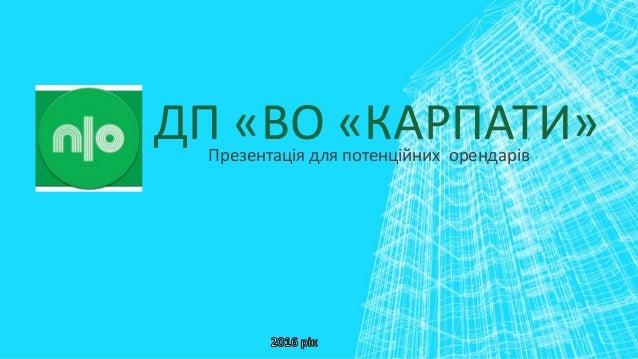 ДП «ВО «КАРПАТИ»Презентація для потенційних орендарів