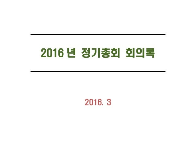 2016 년 정기총회 회의록 2016. 3