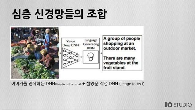 심층 신경망들의 조합 이미지를 인식하는 DNN(Deep Neural Network) + 설명문 작성 DNN (image to text)