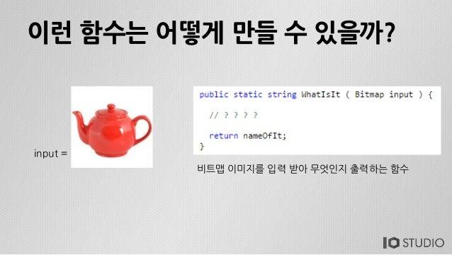 이런 함수는 어떻게 만들 수 있을까? input = 비트맵 이미지를 입력 받아 무엇인지 출력하는 함수