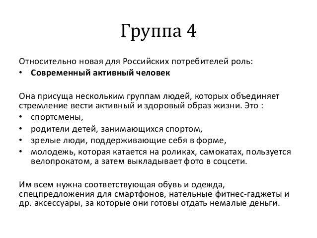 Группа 4 Относительно новая для Российских потребителей роль: • Современный активный человек Она присуща нескольким группа...