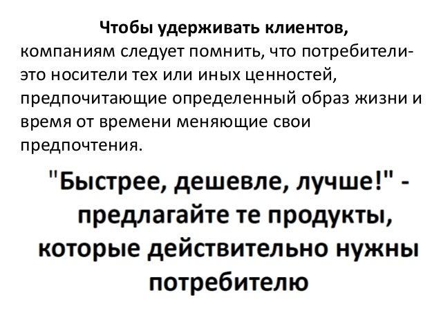 потребительские роли 2016 россиян