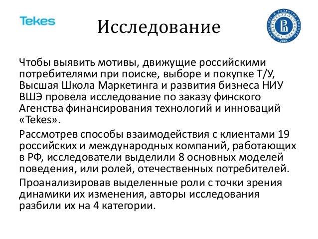Исследование Чтобы выявить мотивы, движущие российскими потребителями при поиске, выборе и покупке Т/У, Высшая Школа Марке...