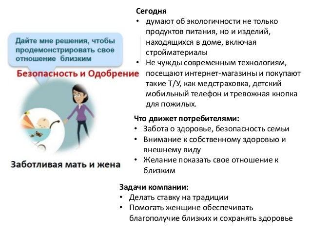 Что движет потребителями: • Забота о здоровье, безопасность семьи • Внимание к собственному здоровью и внешнему виду • Жел...