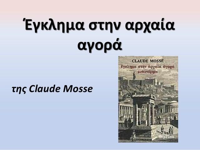Έγκλημα στην αρχαία αγορά της Claude Mosse