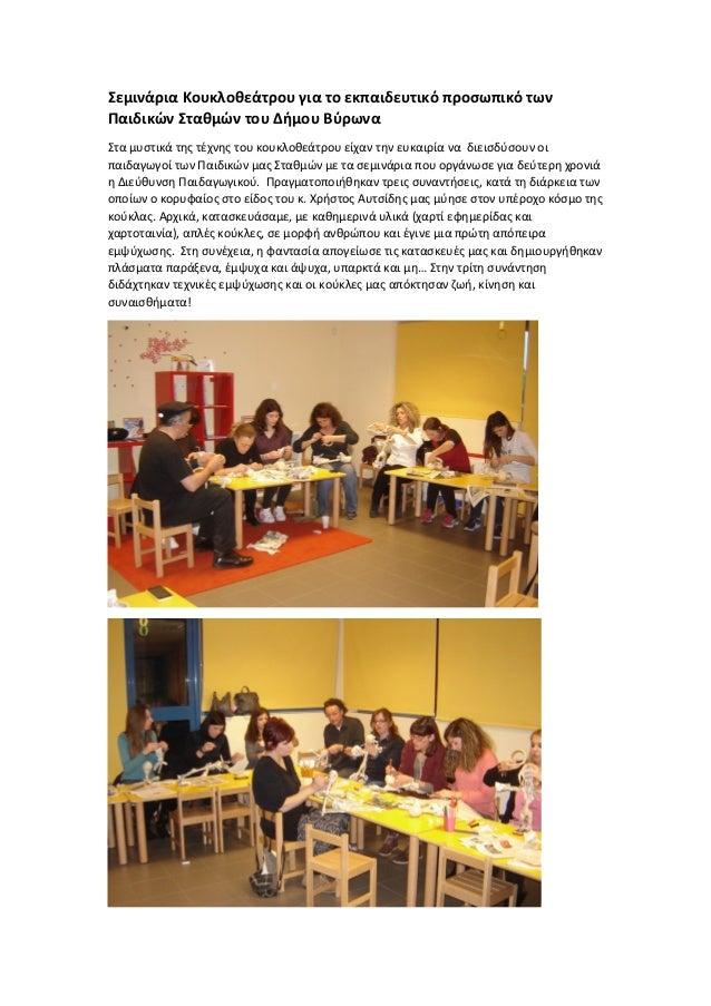 Σεμινάρια Κουκλοθεάτρου για το εκπαιδευτικό προσωπικό των Παιδικών Σταθμών του Δήμου Βύρωνα Στα μυστικά της τέχνης του κου...