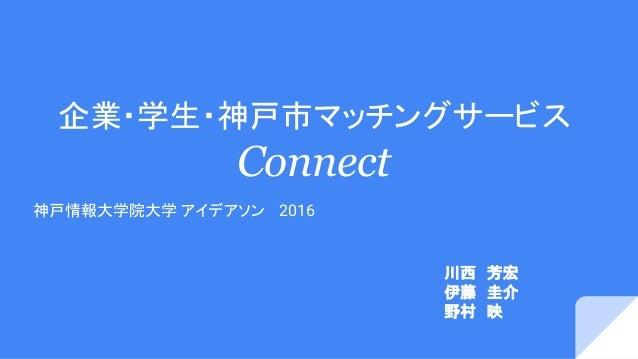 企業・学生・神戸市マッチングサービス Connect 神戸情報大学院大学 アイデアソン  2016 川西 芳宏 伊藤 圭介 野村 映