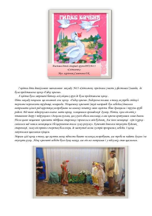 7 квітня діти дошкільного навчального закладу №13 «Світлячок» прийняли участь у фестивалі Злагода, де була представлена ка...