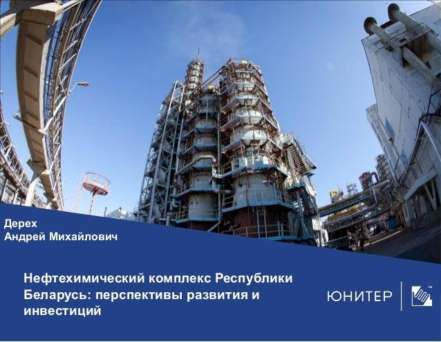 Нефтехимический комплекс Республики Беларусь: перспективы развития и инвестиций Дерех Андрей Михайлович