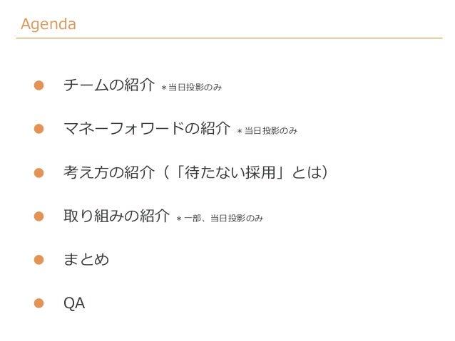 【人事向け勉強会(2016.3.8)】マネーフォワード社 服部様ご登壇スライド Slide 2