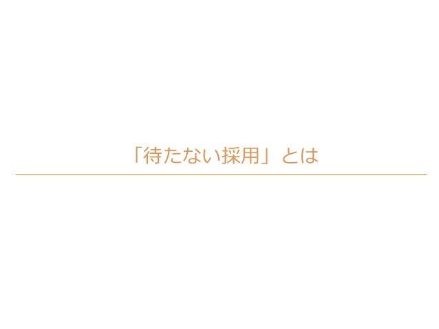 【人事向け勉強会(2016.3.8)】マネーフォワード社 服部様ご登壇スライド Slide 3