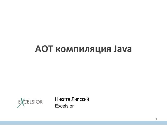 AOT  компиляция  Java      Никита Липский Excelsior 1