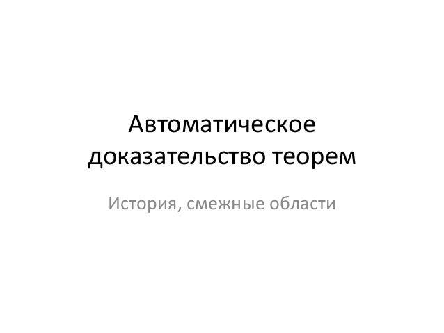 Автоматическое доказательство теорем История, смежные области