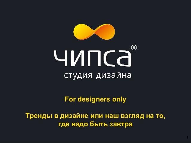 1 For designers only Тренды в дизайне или наш взгляд на то, где надо быть завтра