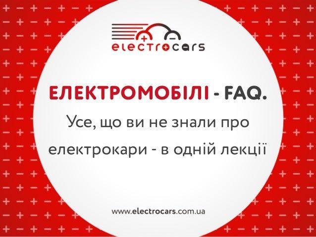 ЕЛЕКТРОМОБІЛІ - FAQ. Усе, що ви не знали про електрокари - в одній лекції