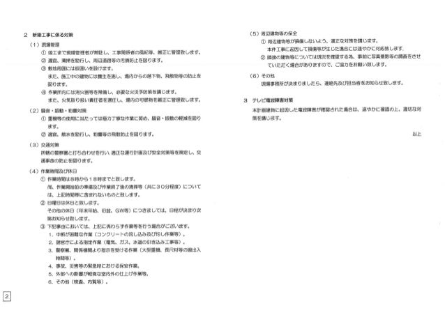 「(仮称)谷中3丁目計画」2016.5.18 Slide 2