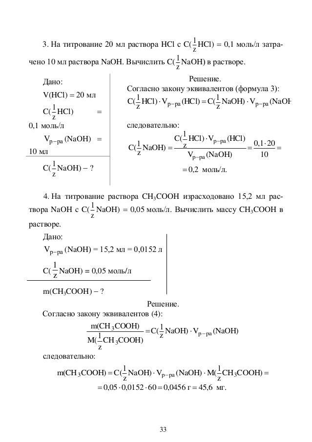 Титрование формулы для решения задач по химии решение задач по фотографии онлайн по геометрии