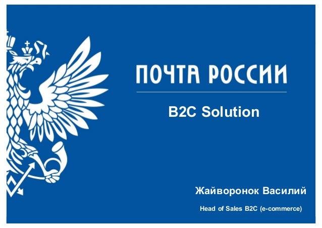 1 B2C Solution Жайворонок Василий Head of Sales B2C (e-commerce)